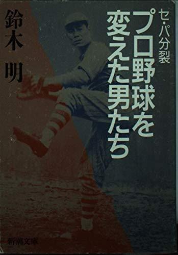 セ・パ分裂 プロ野球を変えた男たち (新潮文庫)の詳細を見る