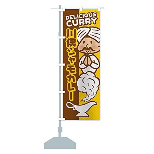 川俣シャモカレー のぼり旗 サイズ選べます(ジャンボ90x270cm 左チチ)