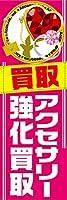 『60cm×180cm(ほつれ防止加工)』お店やイベントに! のぼり のぼり旗 買取 アクセサリー強化買取(ピンク色)