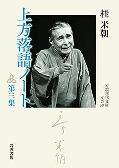 上方落語ノート 第三集 (岩波現代文庫)