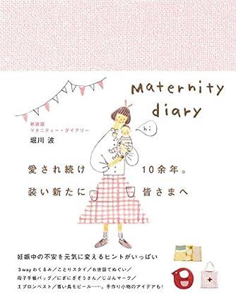 新装版 マタニティー・ダイアリー