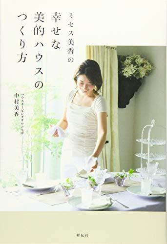 ミセス美香の幸せな美的ハウスのつくり方
