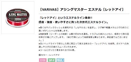 モーリス『バリバスアジングマスターエステル(レッドアイ)0.3号』
