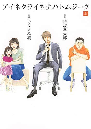 アイネクライネナハトムジーク (上) (バーズコミックス スペシャル)