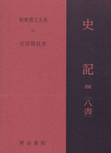 史記 4 八書 新釈漢文大系 (41)の詳細を見る