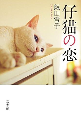 仔猫の恋 (双葉文庫)