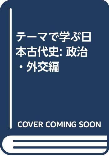 テーマで学ぶ日本古代史 政治・外交編: 政治・外交編