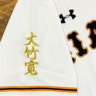 読売 ジャイアンツ 巨人 刺繍ワッペン 大竹 寛 ネーム 2 白布 応援