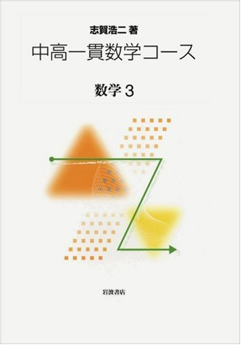 Mathematics 3 (integrated middle and high mathematics course) (2003) ISBN: 4000067753 [Japanese Import]