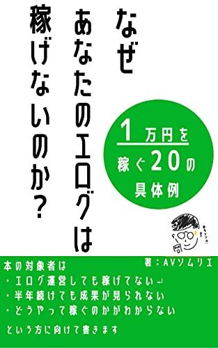なぜあなたのエログは1万円を稼げないのか?