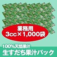 JA徳島 徳島県特産すだち天然果汁100% 農産工場生すだち果汁パック3cc(1000袋)業務用