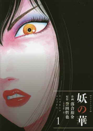 妖の華 1巻 (コミック(YKコミックス))