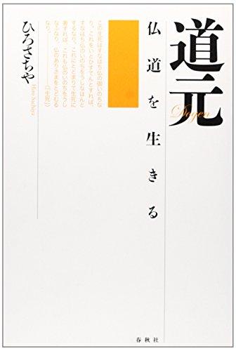 道元:仏道を生きる