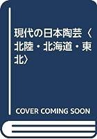 現代の日本陶芸〈北陸・北海道・東北〉