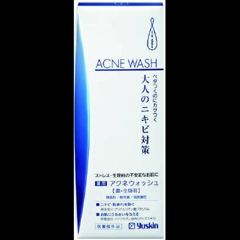 消毒する損傷通路【まとめ買い】ユースキン ルドー 薬用アクネウォッシュ 200ml ×2セット