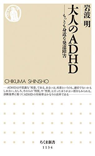 大人のADHD: もっとも身近な発達障害 (ちくま新書)の詳細を見る