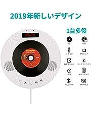 円形プレーヤー cdプレーヤー YOOHOO 置き&壁掛け式 dvdプレーヤー Bluetooth搭载LEDディスプレイ ステレオ音楽 1台多役 SDカード/USB対応 リモコン付き 防塵カバー付き