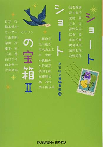 ショートショートの宝箱II (光文社文庫)