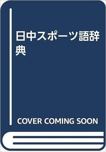 日中スポーツ語辞典