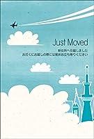 【私製10枚入り】引越はがきポストカード(ひこうき雲)72141AM