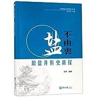 盐不由衷:琅盐井历史新探-中国盐文化研究丛书