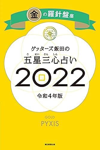 ゲッターズ飯田の五星三心占い 2022 金の羅針盤座