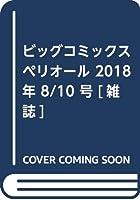 ビッグコミックスペリオール 2018年 8/10 号 [雑誌]