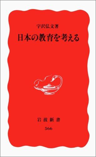 日本の教育を考える (岩波新書)の詳細を見る
