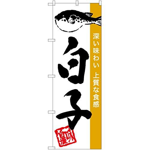 【2枚セット】のぼり 白子 YN-6826 ふぐ 河豚 のぼり 看板 ポスター タペストリー 集客
