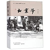 Life Stories of Wei Ye /Liu Yida's Beijing Accent Novels Collection (Chinese Edition)