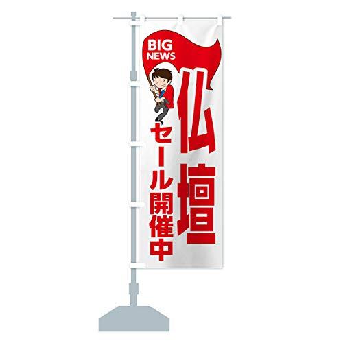 仏壇セール開催中 のぼり旗 サイズ選べます(ハーフ30x90cm 左チチ)