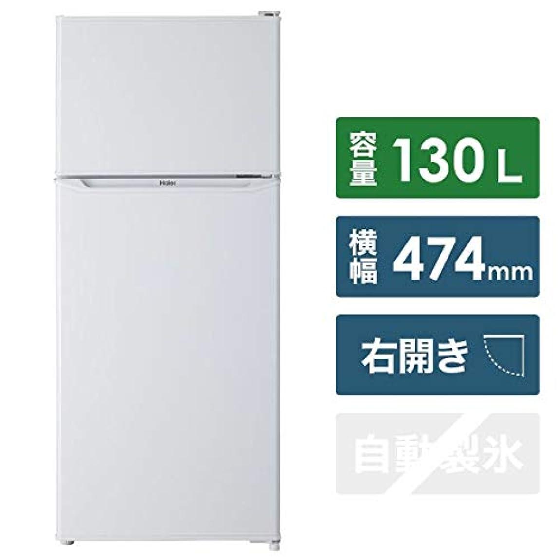 シビック慢なスキムハイアール 130L 2ドア冷蔵庫(直冷式)ホワイト【右開き】Haier JR-N130A-W