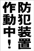シンプル縦型看板 「防犯装置作動中(黒)」その他 屋外可(約H45.5cmxW30cm)