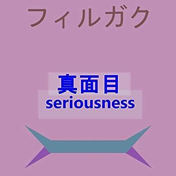 Seriousness
