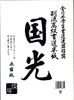 漢字練習用書道半紙 「国光」 100枚入り
