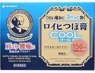roihi tsuboko cool