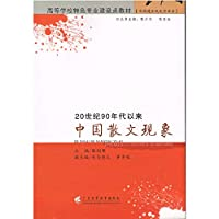 Since the 1990s. Chinese universities prose phenomenon characteristic specialized construction materials Chinese Modern and Contemporary Literature Book Series(Chinese Edition)