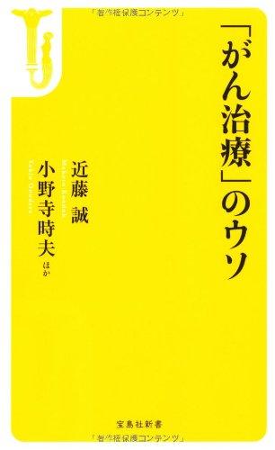 「がん治療」のウソ (宝島社新書)