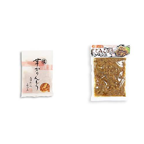 [2点セット] 塩芋かりんとう(150g)・しじみごぼう(300g)