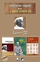 Yashwantrao Chavan (Set of 3) - Marathi