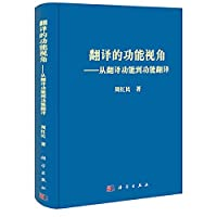 Translation functional Perspective : From translation to functional translation(Chinese Edition)