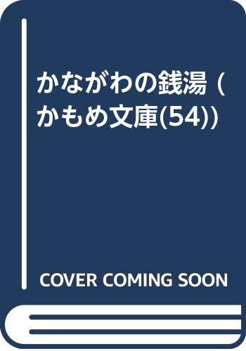 かながわの銭湯 (かもめ文庫(54))の詳細を見る