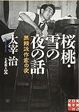 桜桃・雪の夜の話 - 無頼派作家の夜 (実業之日本社文庫)