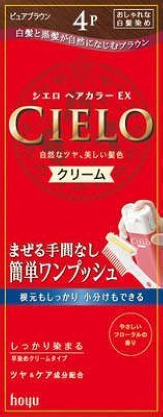 化学薬品キルス意欲シエロ ヘアカラー EX クリーム 4P ピュアブラウン × 3個セット