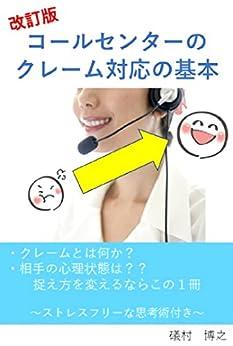 [礒村 博之]の改訂版:コールセンターのクレーム対応の基本: ストレスを感じさせない思考法付き