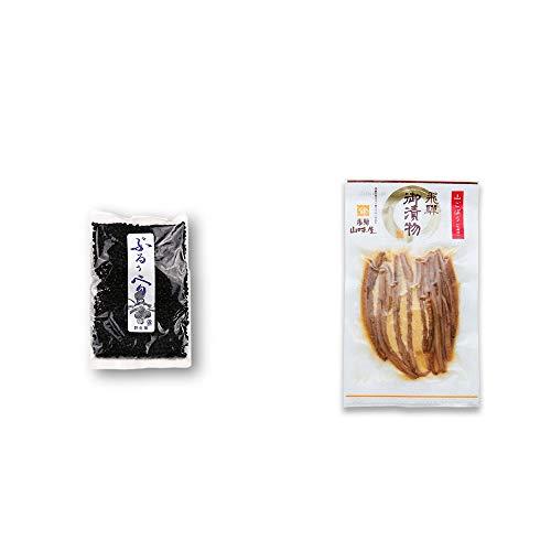 [2点セット] 野生種ぶるぅべりぃ(260g)・飛騨山味屋 山ごぼう味噌漬(80g)