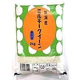 2㎏|洗わず炊ける|令和2年産|新潟県産ミルキークイーン|無洗米