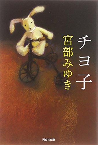 チヨ子 (光文社文庫)