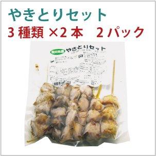 無添加 冷凍総菜 国産 鶏 やきとりセット 3種類×2本  2パック