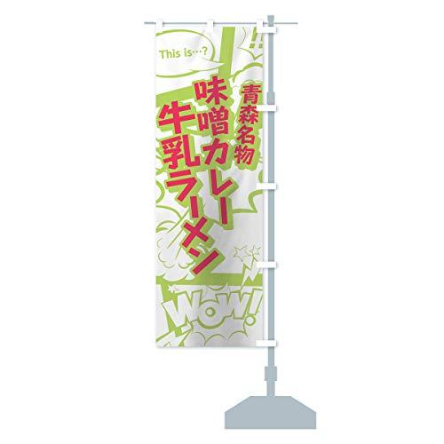 味噌カレー牛乳ラーメン のぼり旗 サイズ選べます(ジャンボ90x270cm 右チチ)